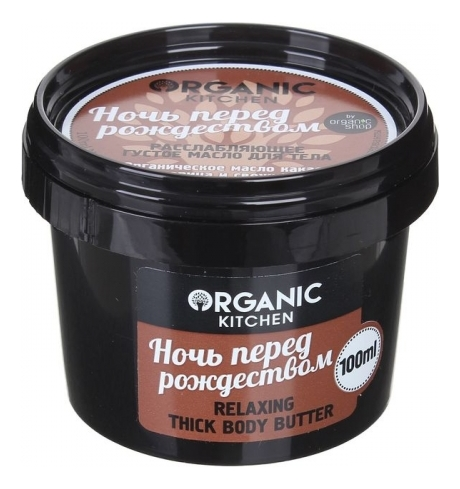 Расслабляющее густое масло для тела Ночь перед рождеством Organic Kitchen Body Butter 100мл