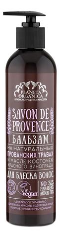 Бальзам для волос Savon de Provence 400мл savon de cleopatra бальзам