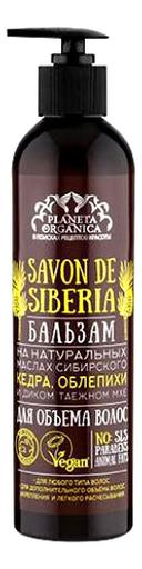 Бальзам для объема волос Savon de Siberia 400мл savon de cleopatra бальзам
