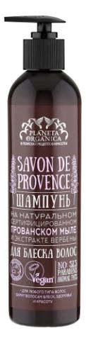 Купить Шампунь для волос Savon de Provence 400мл, Planeta Organica
