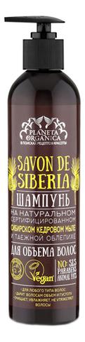 Купить Шампунь для волос Savon de Siberia 400мл, Planeta Organica