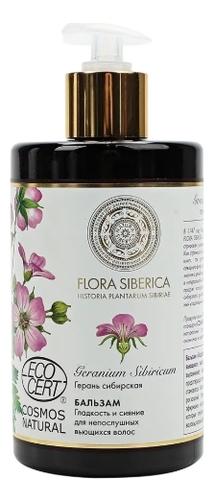 Бальзам для вьющихся волос Герань сибирская Flora Geranium Sibiricum 480мл natura siberica flora siberica питательный бальзам даурская роза