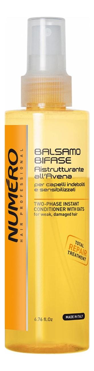 Двухфазный бальзам для волос с экстрактом овса Numeo Instant Two-Phase Oatmeal 200мл brelil professional двухфазный увлажняющий бальзам hydra balsamo bifase 150 мл
