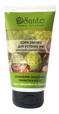 Sante Крем для ног Cream Relaxation For Tired Legr 125мл