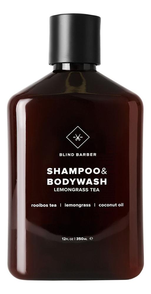 Шампунь для волос и тела Shampoo & Bodywash Lemongrass Tea: Шампунь 350мл твердый шампунь для волос пребиотики и лемонграсс lemongrass shampoo bar 75г