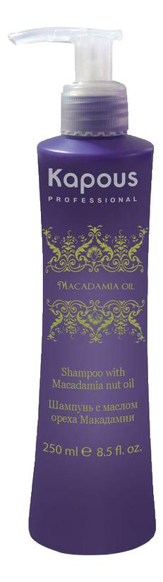 Шампунь с маслом ореха макадамии Macadamia Oil Shampoo 250мл kapous professional macadamia oil бальзам с маслом макадамии 200 мл