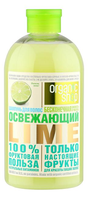 цена Шампунь для волос Освещающий Lime 500мл онлайн в 2017 году