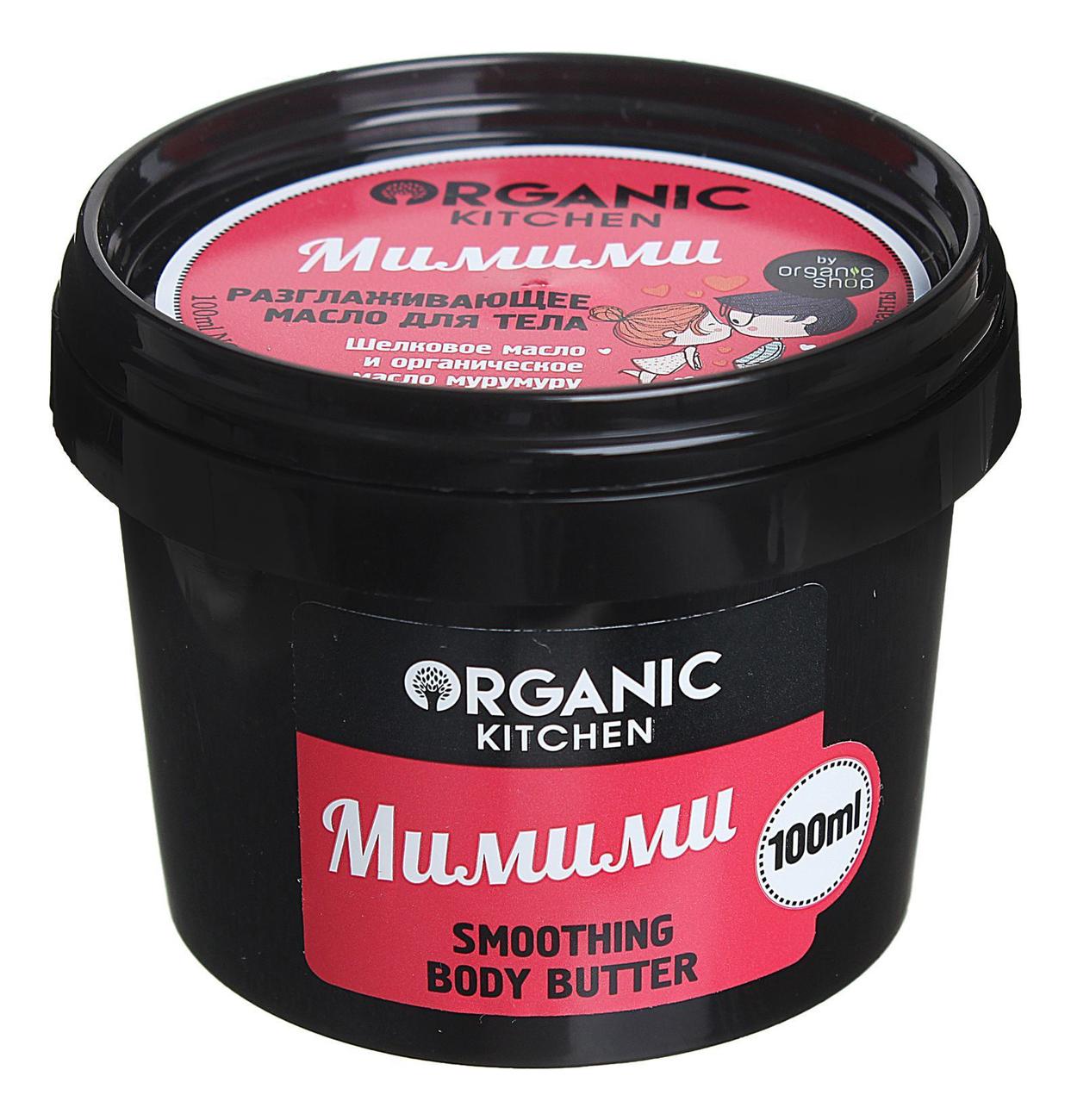 Разглаживающее масло для тела Мимими Organic Kitchen Smoothing Body Butter 100мл