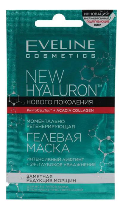 Купить Моментально регенерирующая гелевая маска для лица New Hyaluron 7мл, Eveline