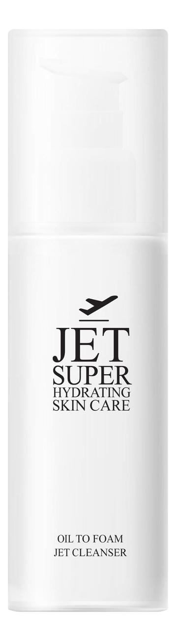 Масло-пенка для снятия макияжа Jet Super Hydrating Skin Care Oil to Foam 80мл