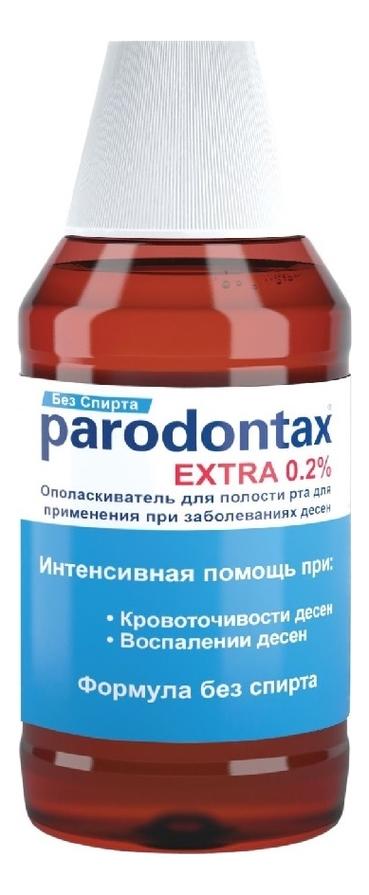 Ополаскиватель для полости рта Экстра 0,2% 300мл ополаскиватель для полости рта экстра 0 2% 300мл