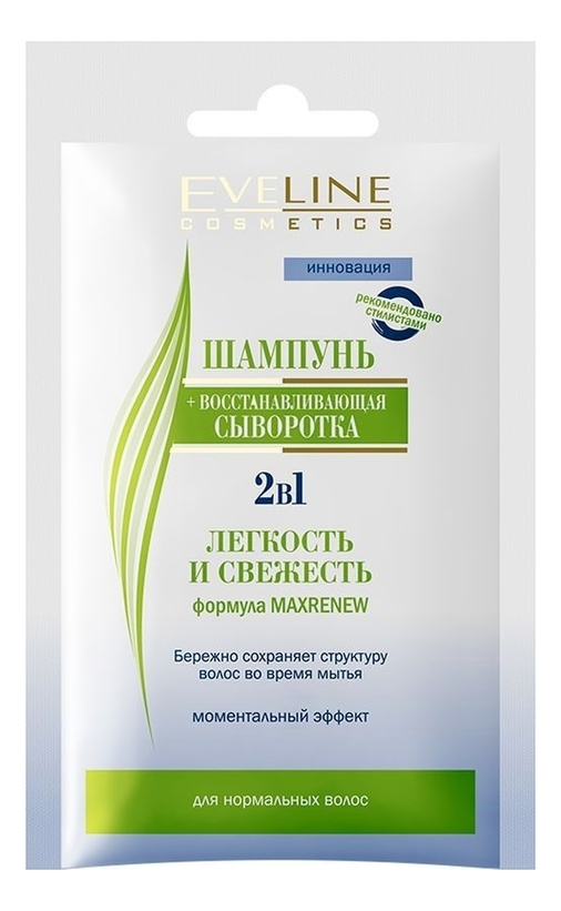 Шампунь + восстанавливающая сыворотка для волос 2 в 1 Легкость и свежесть Maxrenew 12мл eveline аргановый шампунь