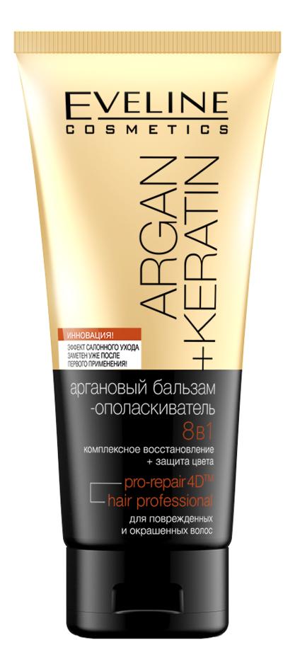 Аргановый бальзам-ополаскиватель для волос 8 в 1 Argan + Keratin Pro-Repair 4D Professionnal Hair 200мл eveline аргановый шампунь