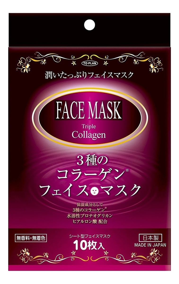 Маска для лица с тройным коллагеном Triple Collagen Face Mask 10шт