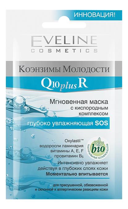 Мгновенная маска для лица с кислородным комплексом Коэнзимы молодости Q10 Plus R 7мл, Eveline  - Купить