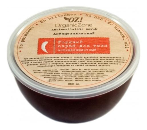 Горячий скраб для тела антицеллюлитный Anti-Cellulite Scrub 350мл: Скраб 350мл