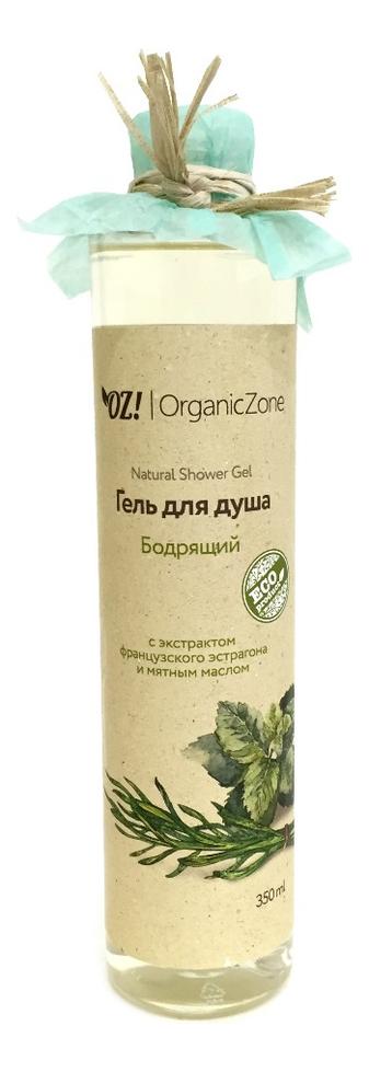 Купить Гель для душа Бодрящий Natural Shower Gel 350мл, OrganicZone