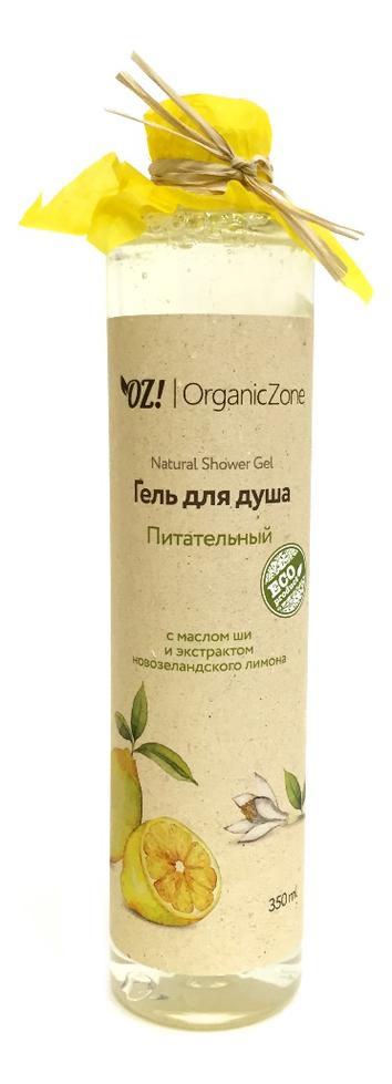 Купить Гель для душа Питательный Natural Shower Gel 350мл, OrganicZone