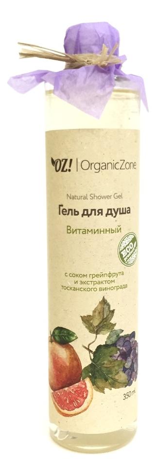 Купить Гель для душа Витаминный Natural Shower Gel 350мл, OrganicZone