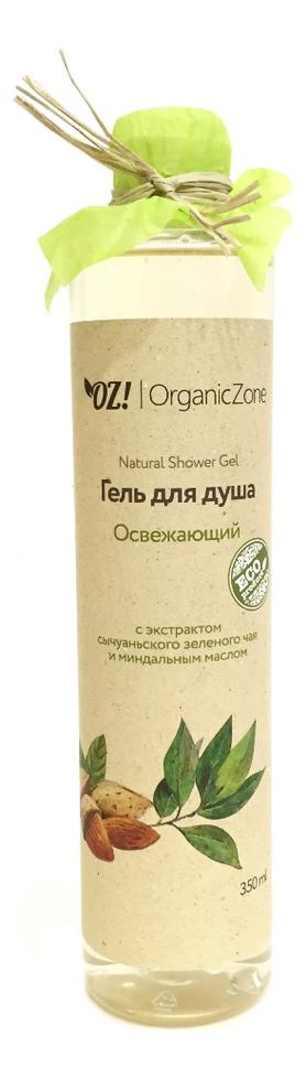 Купить Гель для душа Освежающий Natural Shower Gel 350мл, OrganicZone
