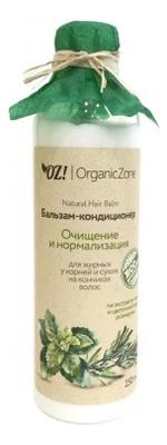 Бальзам-кондиционер для волос Очищение и нормализация Natural Hair Balm 250мл: Бальзам-кондиционер 250мл недорого