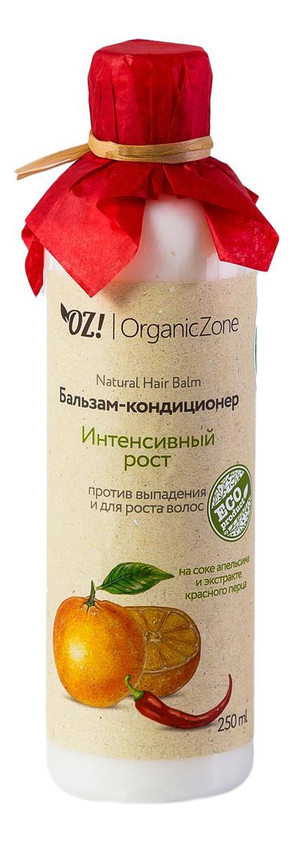 Бальзам-кондиционер для волос Интенсивный рост Natural Hair Balm 250мл: Бальзам-кондиционер 250мл недорого