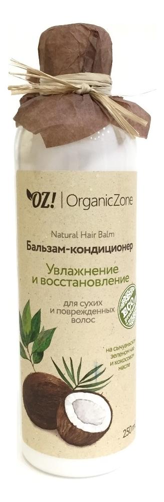 Бальзам-кондиционер для волос Увлажнение и восстановление Natural Hair Balm 250мл: Бальзам-кондиционер 250мл недорого