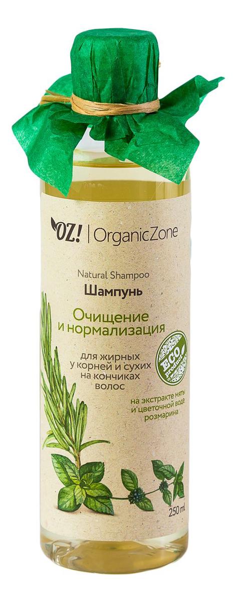 Купить Шампунь для волос Очищение и нормализация Natural Shampoo 250мл: Шампунь 250мл, OrganicZone