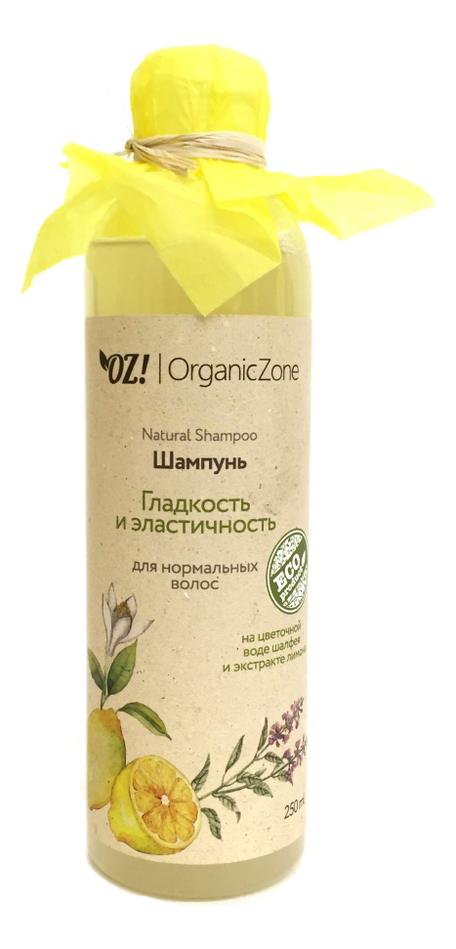 Купить Шампунь для волос Гладкость и эластичность Natural Shampoo 250мл: Шампунь 250мл, OrganicZone