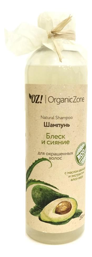 Купить Шампунь для волос Блеск и сияние Natural Shampoo 250мл: Шампунь 250мл, OrganicZone