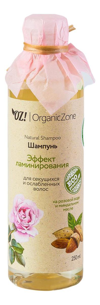 Купить Шампунь для волос Эффект ламинирования Natural Shampoo 250мл: Шампунь 250мл, OrganicZone