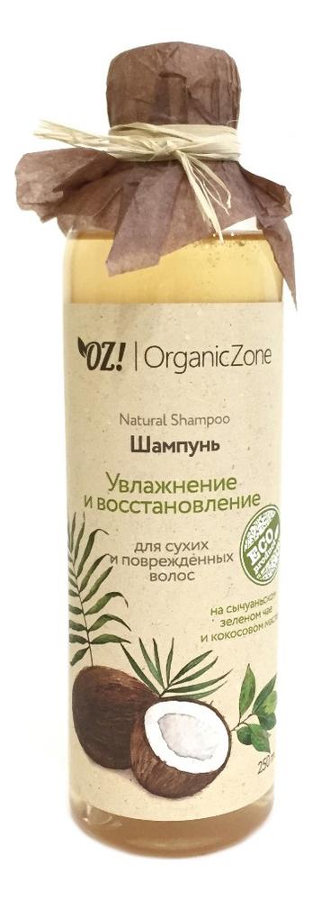 Купить Шампунь для волос Увлажнение и восстановление Natural Shampoo 250мл: Шампунь 250мл, OrganicZone