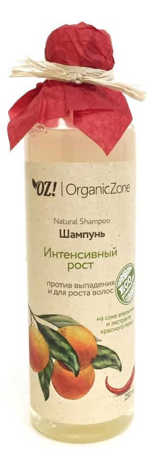 Купить Шампунь для волос Интенсивный рост Natural Shampoo 250мл: Шампунь 250мл, OrganicZone