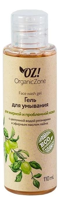 Гель для умывания с цветочной водой розмарина и эфирным маслом лайма Face Wash Gel 110мл
