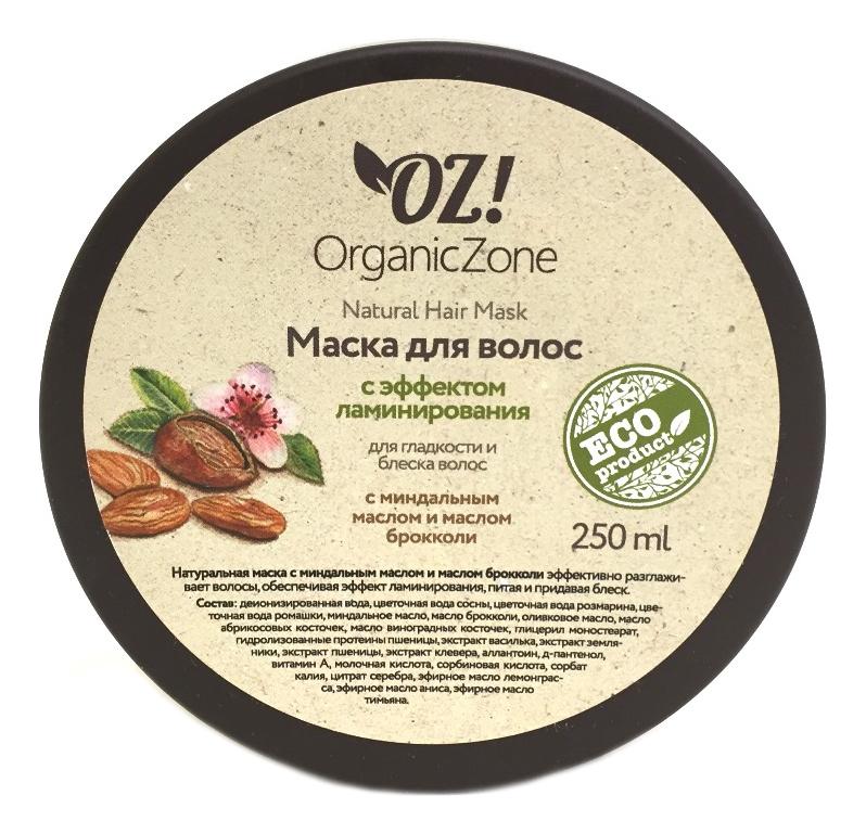 Купить Маска для волос с эффектом ламинирования Natural Hair Mask 250мл, OrganicZone