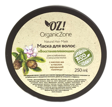 OrganicZone Маска для волос Восстанавливающая Natural Hair Mask 250мл