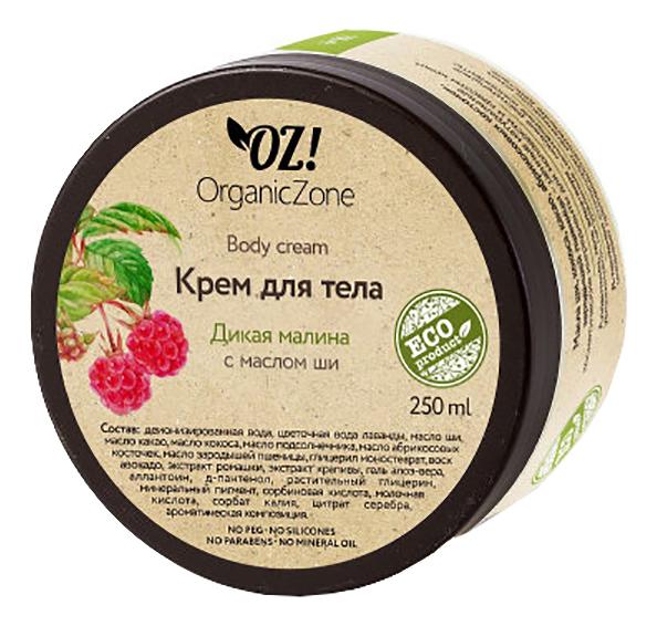 Купить Крем для тела Дикая малина Body Cream 250мл, OrganicZone