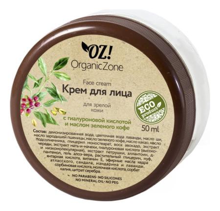 Купить Крем для лица с гиалуроновой кислотой и маслом зеленого кофе 50мл: Крем 50мл, OrganicZone