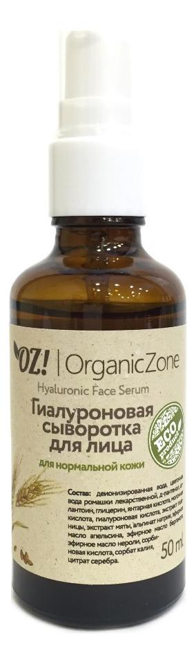 Гиалуроновая сыворотка для нормальной кожи лица Hyaluronic Face Serum 50мл кремфлюид для лица для нормальной кожи 50 мл oz organiczone сыворотки и флюиды