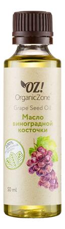 Фото - Масло виноградной косточки для лица и тела Grape Seed Oil 50мл сухое масло для лица тела и волос reponse body sublim oil 50мл