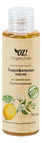 Органическое гидрофильное масло для умывания Лимон и жасмин Organic Cleansing Oil 110мл японское гидрофильное масло для умывания