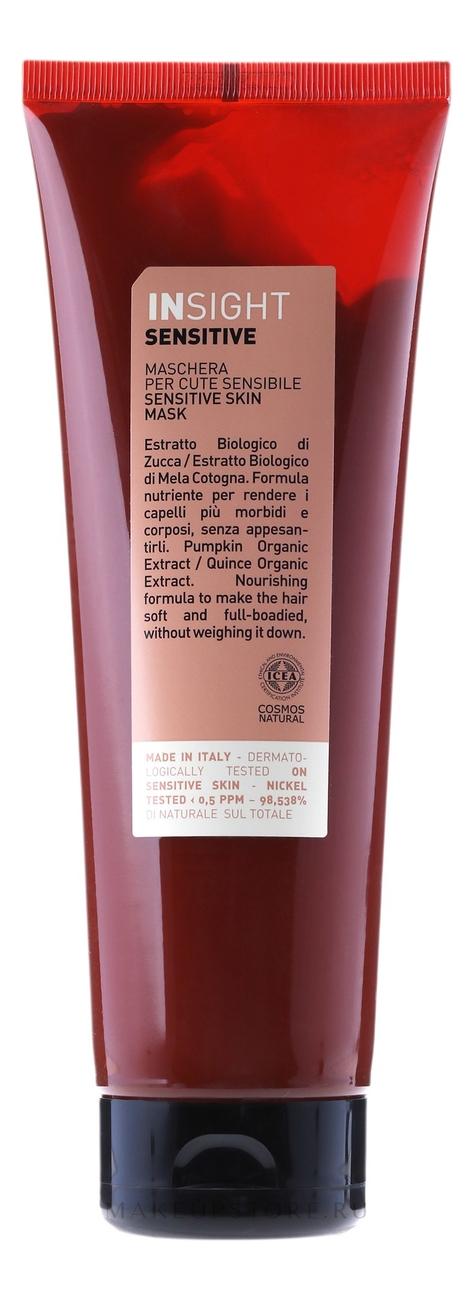 Маска для чувствительной кожи головы с экстрактом тыквы и айвы Sensitive Skin Mask: Маска 250мл недорого