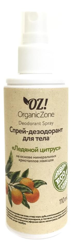 Спрей-дезодорант для тела Ледяной цитрус Deodorant Spray 110мл цитрус спрей 31 век el sp240
