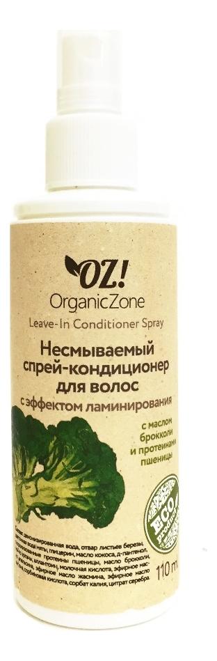 Купить Несмываемый спрей-кондиционер для волос С эффектом ламинирования Leave-In Conditioner Spray 110мл, OrganicZone