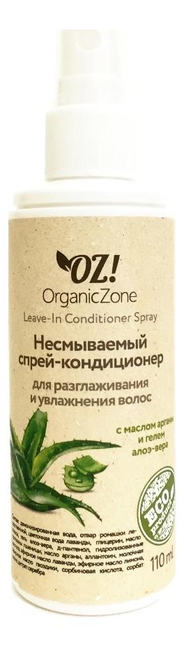 Купить Несмываемый спрей-кондиционер для разглаживания и увлажнения волос Leave-In Conditioner Spray 110мл: Спрей-кондиционер 110мл, OrganicZone