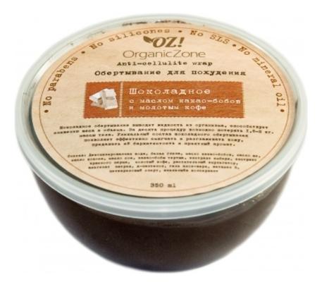 Обертывание для похудения Шоколадное Anti-Cellulite Wrap 350мл: 350мл