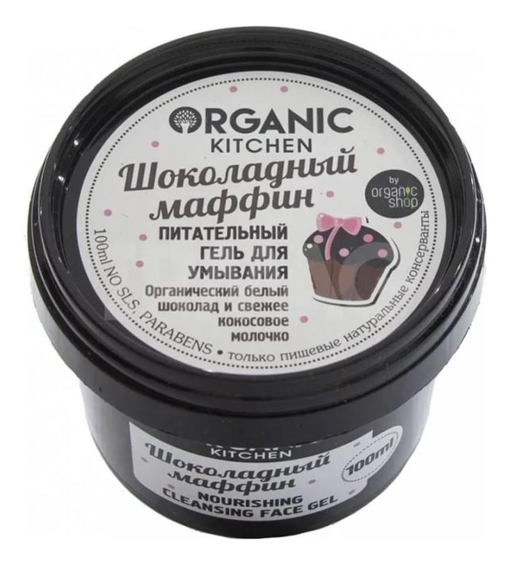 Купить Гель для умывания Шоколадный маффин Nourishing Cleansing Face Gel 100мл, Organic Shop