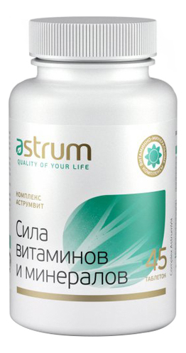 Биодобавка Комплекс аструмвит Сила витаминов и минералов 45 таблеток