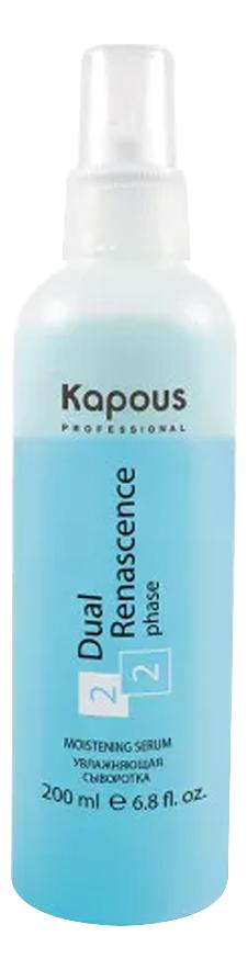 Купить Увлажняющая сыворотка для восстановления волос Dual Renascence 2 Phase: Сыворотка 200мл, Kapous Professional