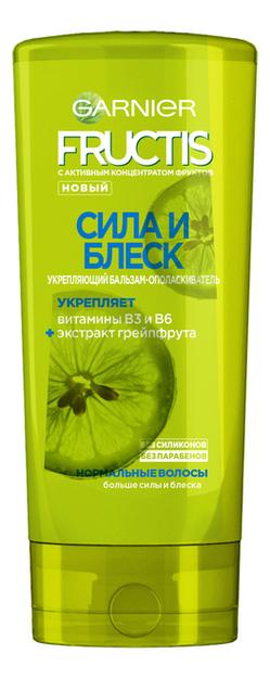Увлажняющий бальзам-ополаскиватель для волос Сила и блеск Fructis 200мл